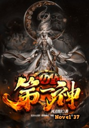 Beastmaster of the Ages - Novel37