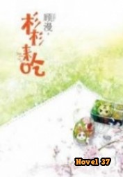 Come and Eat, Shan Shan - Novel37