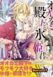 Interested in the one-eyed female general so I joined the White Wolf Knight Order, but it turned into a harem?! - Novel37