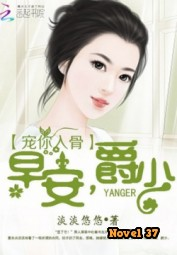 Pampering you to the bone: Good Morning, young Master Jue - Novel37