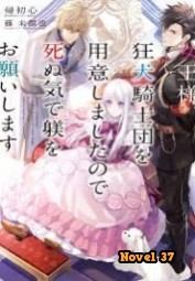 Queen of the Mad Dog Knights - Novel37