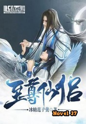 Rebirth of the Supreme Celestial Being - Novel37