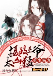 Rebirth of the Tyrant's Pet: Regent Prince is too Fierce - Novel37