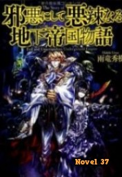 Tales of the Wickedly Vicious Underground Empire - Novel37