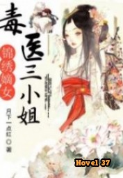 The Beautiful Entropic Girl: Poison Expert Third Young Miss - Novel37