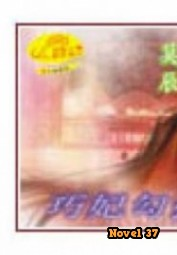 The Imperial Princess Accidentally Seduced Her Husband - Novel37