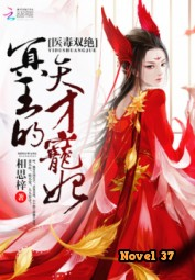 The King of Hell's Genius Pampered Wife - Novel37