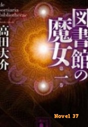 Witch of the Library - Novel37